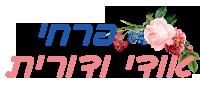 פרחי אודי ודורית